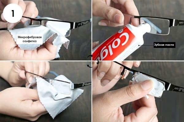 Как удалить царапины с очков зубной пастой