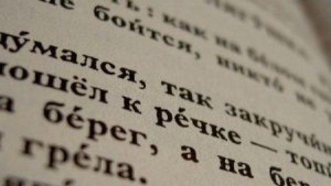 Тест: вы хорошо знаете русский язык?