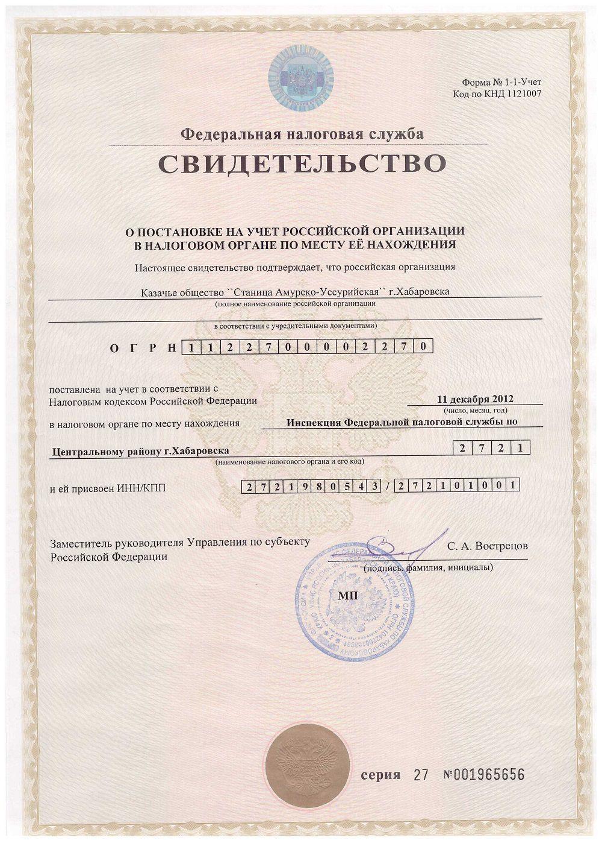 Индивидуальный номер налогоплательщика (фото ИНН) организации