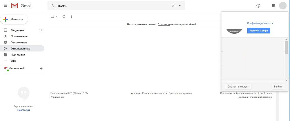 Аккаунт в почте Gmail