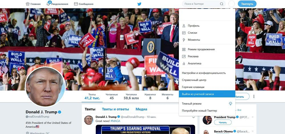 Аккаунт в Twitter