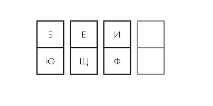 Какие буквы нужно вставить в пустые квадраты?
