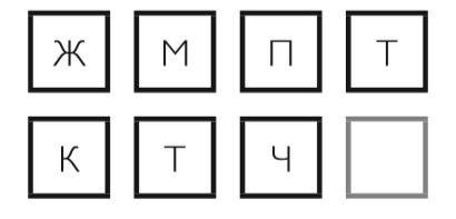 Какую букву нужно вставить в пустой квадрат