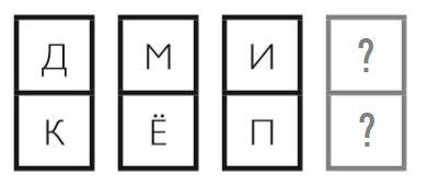 Какие буквы должны быть в пустых квадратах