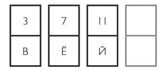 Какую цифру и букву нужно вписать в пустые квадраты
