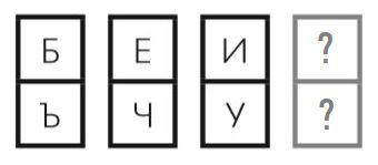 Какие буквы нужно вписать в пустые квадраты