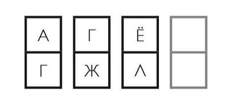 Какие буквы нужно вставить в пустые квадраты