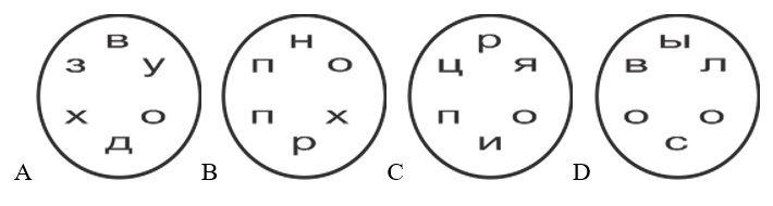 В каком из кругов буквы не складываются в слово