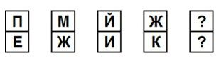 Каких двух букв не хватает в квадратах?