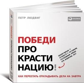 Петр Людвиг «Победи прокрастинацию! Как перестать откладывать дела на завтра»